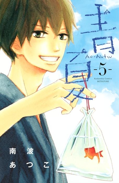 青Ao-Natsu夏(5)-電子書籍-拡大画像