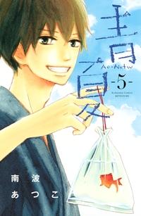 青Ao-Natsu夏(5)