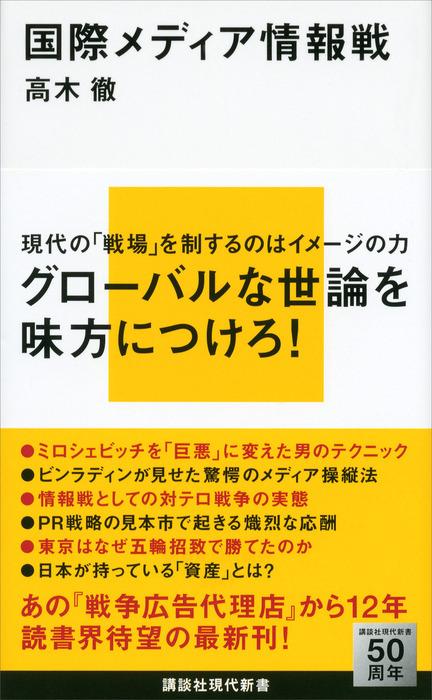 国際メディア情報戦-電子書籍-拡大画像