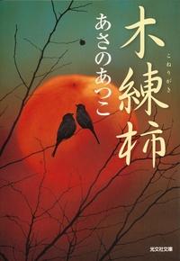 木練柿(こねりがき)