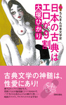 日本の古典はエロが9割 ちんまん日本文学史-電子書籍