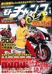 モトチャンプ 2014年4月号-電子書籍