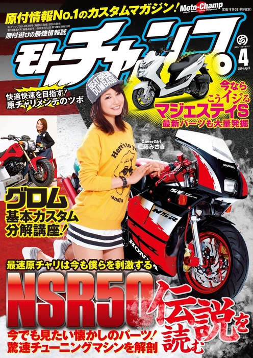モトチャンプ 2014年4月号-電子書籍-拡大画像