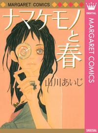 ナマケモノと春-電子書籍