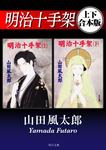 明治十手架【上下 合本版】-電子書籍