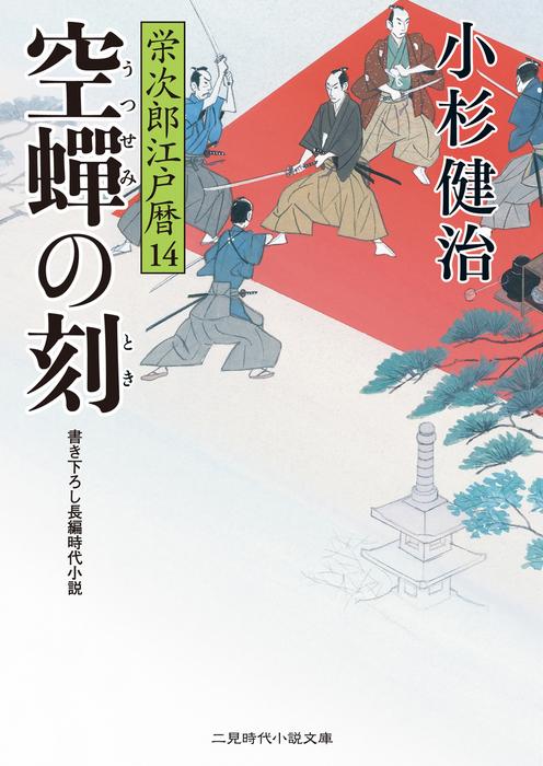 空蝉の刻 栄次郎江戸暦14-電子書籍-拡大画像