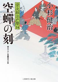 空蝉の刻 栄次郎江戸暦14