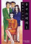 幸せの時間 / 1-電子書籍