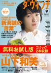【無料】ダ・ヴィンチ お試し版 2016年9月号-電子書籍