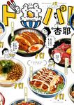 ド丼パ!-電子書籍