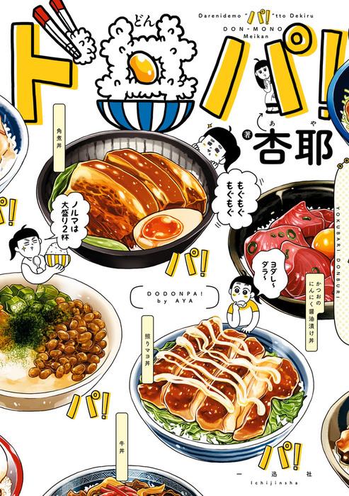ド丼パ!-電子書籍-拡大画像