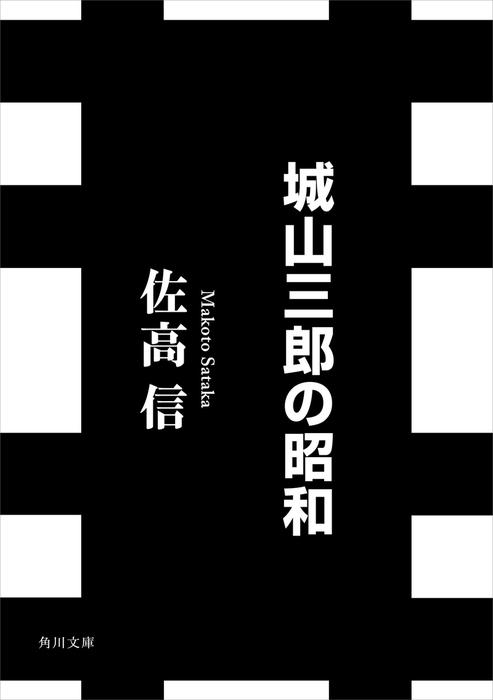 城山三郎の昭和拡大写真