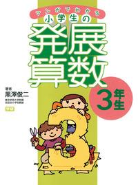 マンガでわかる小学生の発展算数(3)3年生-電子書籍