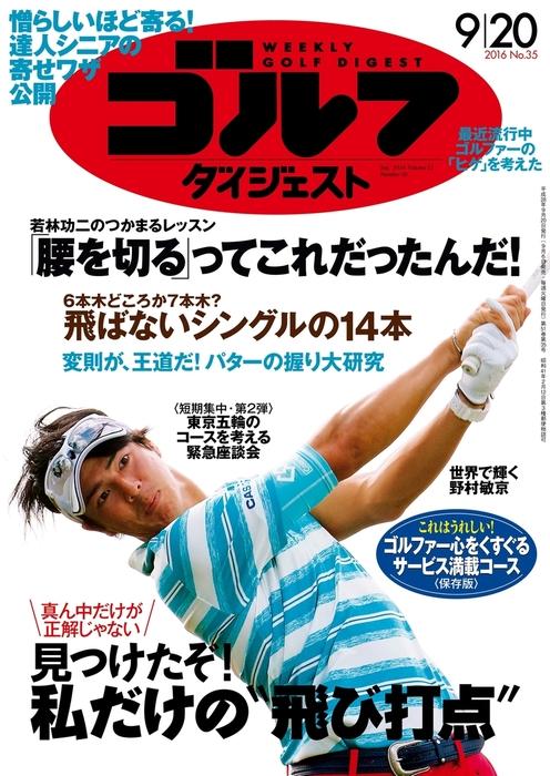 週刊ゴルフダイジェスト 2016/9/20号拡大写真