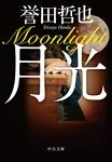 月光-電子書籍