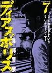 ディアスポリス-異邦警察-(7)-電子書籍