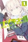 フジキュー!!! ~Fuji Cue's Music~(1)-電子書籍