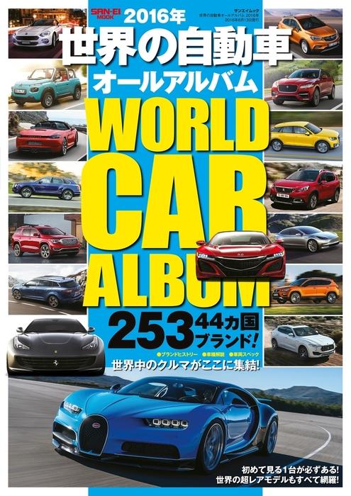 世界の自動車オールアルバム 2016年-電子書籍-拡大画像
