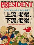 PRESIDENT 2016年11月14日号-電子書籍