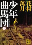 少年曲馬団(上)-電子書籍