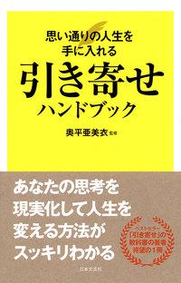 引き寄せハンドブック-電子書籍