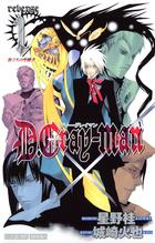 D.Gray-man(ジャンプジェイブックスDIGITAL)