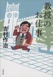 教授のお仕事-電子書籍
