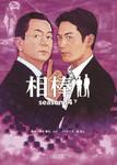 相棒 season14 下-電子書籍