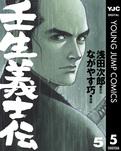 壬生義士伝 5-電子書籍