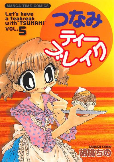 つなみティーブレイク 5巻-電子書籍