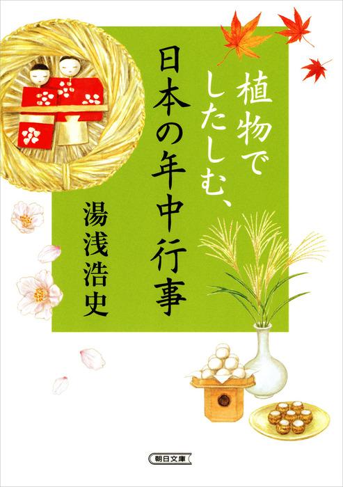 植物でしたしむ、日本の年中行事拡大写真