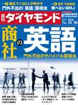 週刊ダイヤモンド 16年12月10日号-電子書籍