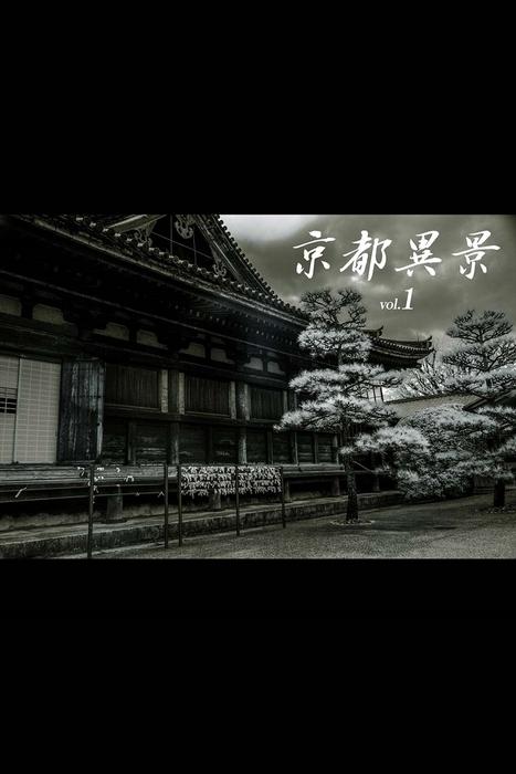 京都異景 vol.1拡大写真