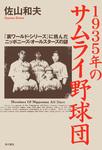 1935年のサムライ野球団 「裏ワールド・シリーズ」に挑んだニッポニーズ・オールスターズの謎-電子書籍