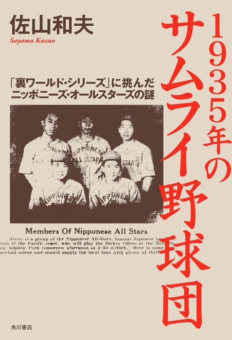 1935年のサムライ野球団 「裏ワールド・シリーズ」に挑んだニッポニーズ・オールスターズの謎拡大写真