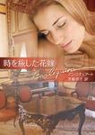 時を旅した花嫁-電子書籍