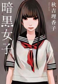 暗黒女子-電子書籍