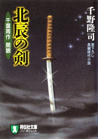 北辰の剣―千葉周作 開眼-電子書籍