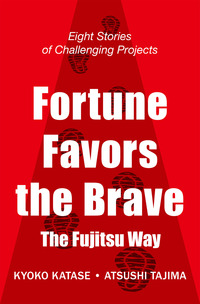 Fortune Favors the Brave(挑む力・英訳版) The Fujitsu Way
