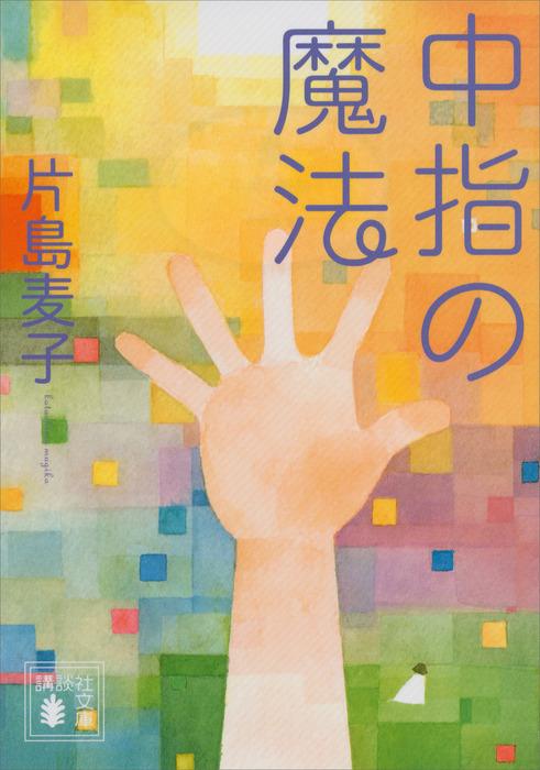 中指の魔法-電子書籍-拡大画像