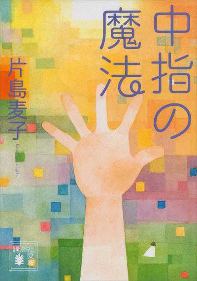 中指の魔法-電子書籍