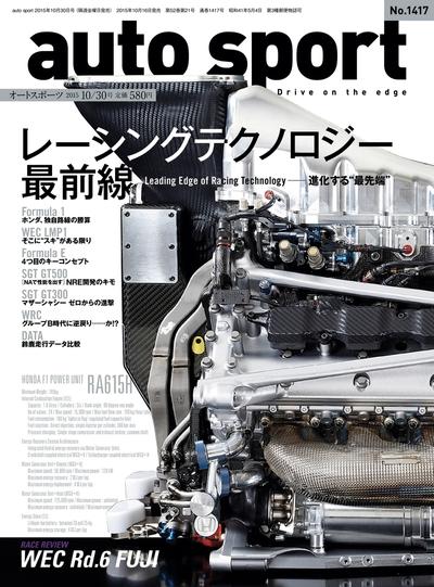 AUTOSPORT No.1417-電子書籍