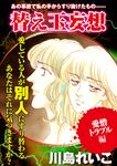 【愛憎トラブル編】替え玉妄想-電子書籍