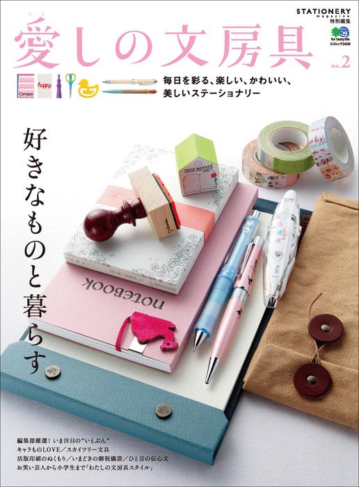 愛しの文房具 no.2-電子書籍-拡大画像