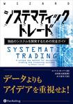 システマティックトレード ──独自のシステムを開発するための完全ガイド-電子書籍