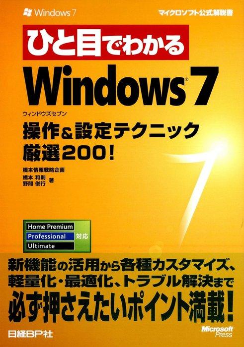 ひと目でわかるWindows 7 操作&設定テクニック厳選200!拡大写真