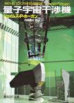 量子宇宙干渉機-電子書籍