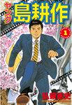 【20%OFF】ヤング 島耕作【期間限定1~4巻セット】-電子書籍