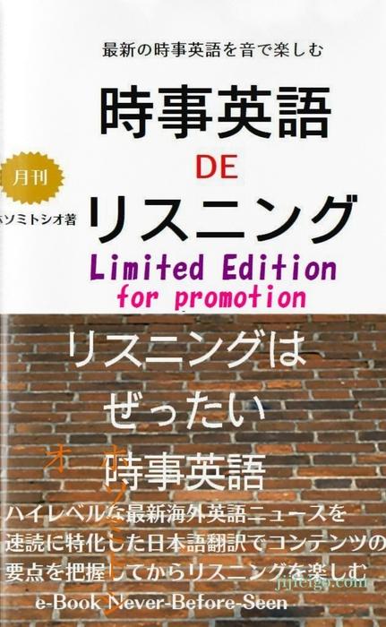 時事英語 de リスニング Limited Edition拡大写真
