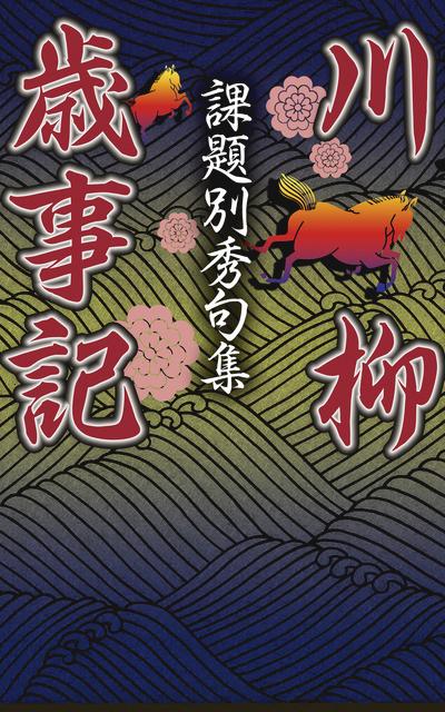 課題別秀句集 川柳歳事記-電子書籍